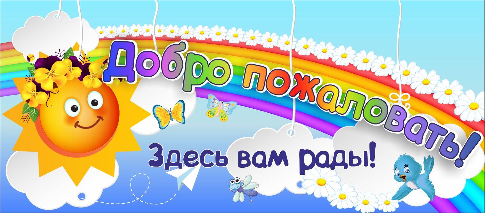 Image result for фото добро пожаловать